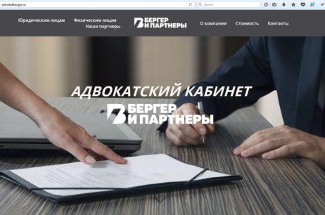 www.advokatberger.ru